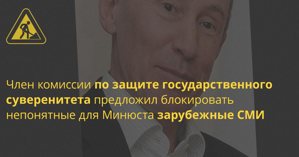 Сенатор предложил создать «глушилку» для зарубежных интернет СМИ на русском