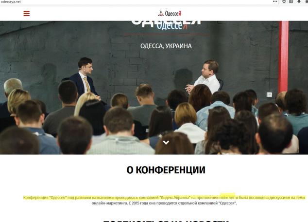 Конференция ОдессеЯ