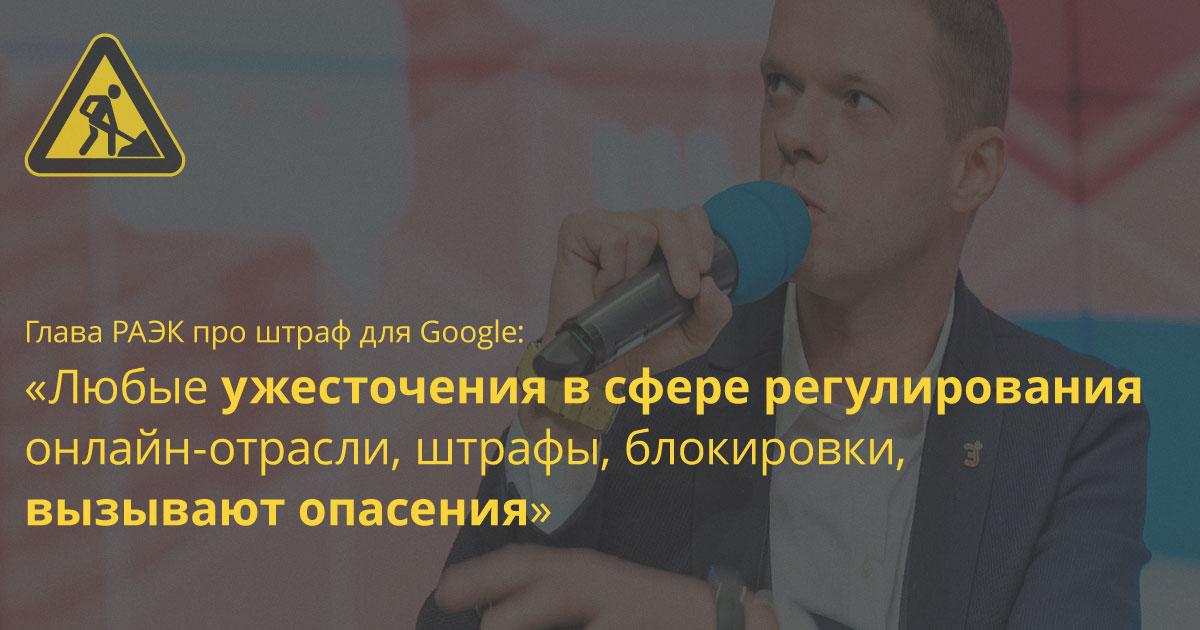 Директор РАЭК о штрафе в €2,4 млрд для Google: «это не лучший тренд в век развития цифровой экономики»