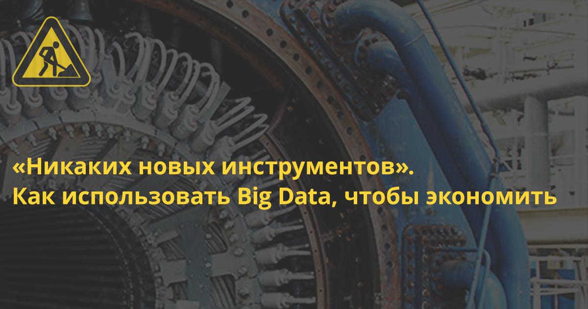 «Никаких новых инструментов». Как использовать Big Data, чтобы экономить