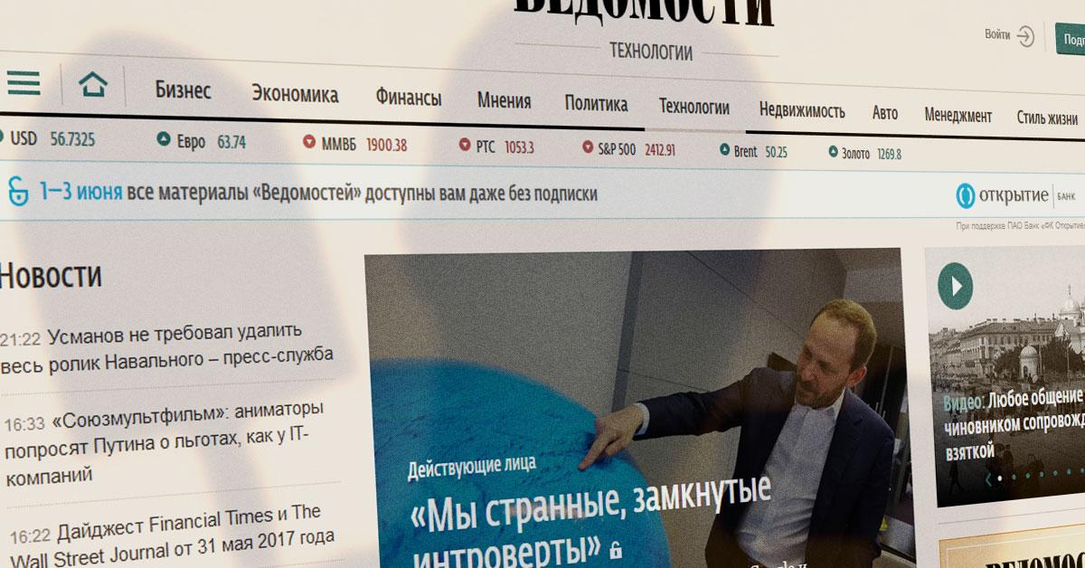 банк открытие реклама в газете ведомости