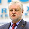 Сергей Миронов, Справедливая Россия