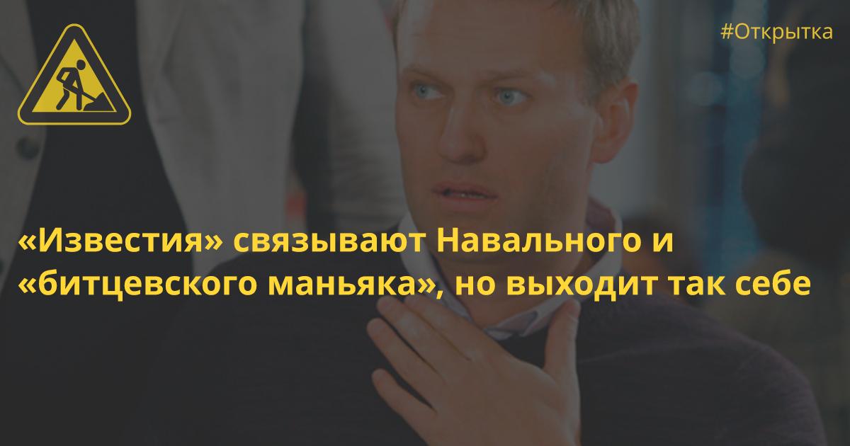 Открытка: «Известия» связывают «битцевского маньяка» и Навального, но выходит так себе