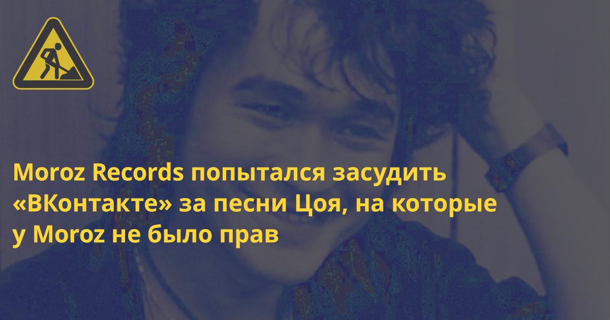 Правообладатель Moroz Records не смог засудить «ВКонтакте» за пиратскую музыку, потому что не был правообладателем