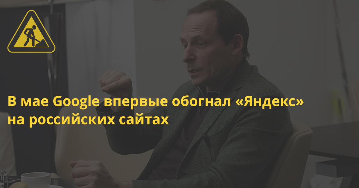 Доля поиска «Яндекса» в Рунете рекордно упала, доля Google — рекордно подросла