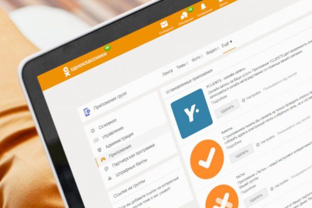 Сами приложения работают как ввеб-версии ОК, так и в приложениях. Администрирование приложений доступно только в веб-версии ОК