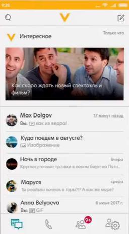 Интерфейс мессенджера Veon
