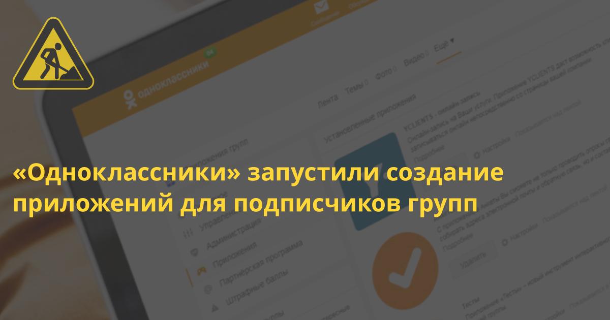 «Одноклассники» запустили создание приложений для подписчиков групп