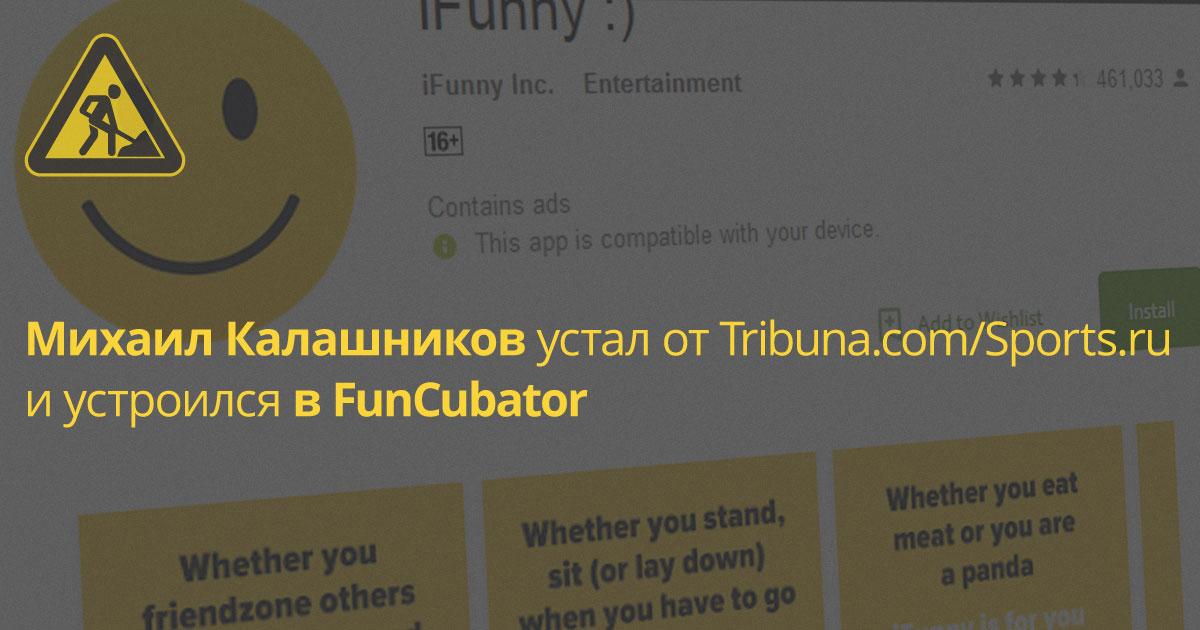 Глава новых проектов Tribuna.com/Sports.ru Михаил Калашников ушёл в FunCubator