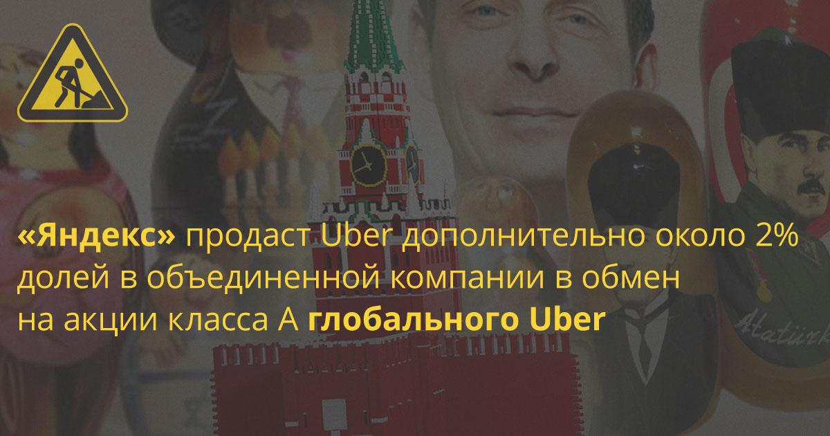 «Яндекс» договорился получить долю в глобальном Uber
