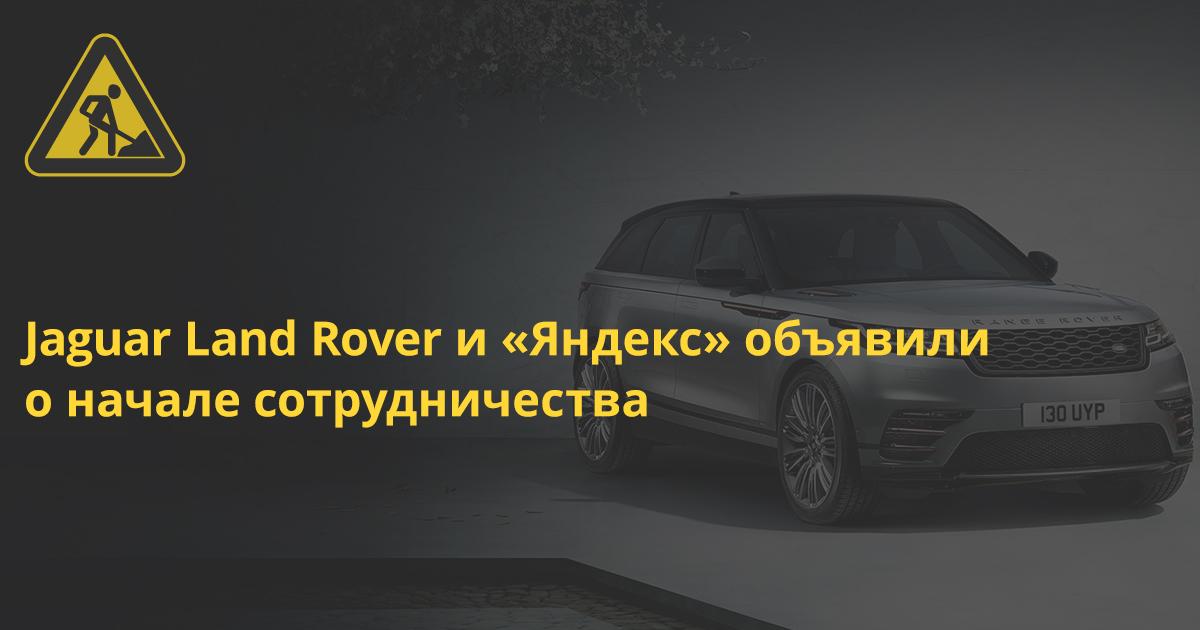 В Jaguar Land Rover установят Яндекс.Навигатор и Яндекс.Музыку
