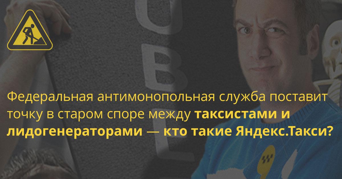 Слияние Яндекс.Такси и Uber подтвердит де-юре — «транспортные» они компании или не очень?