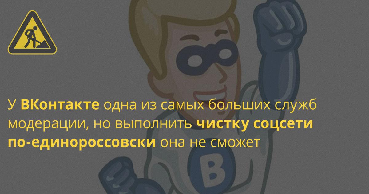 ВКонтакте объявил, что модерация сети по-единороссовски, по прихоти любого пользователя, не исполнима