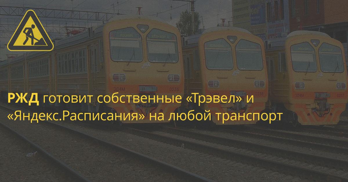 РЖД не дали скидок «Яндексу» и приготовились продавать билеты на любой транспорт