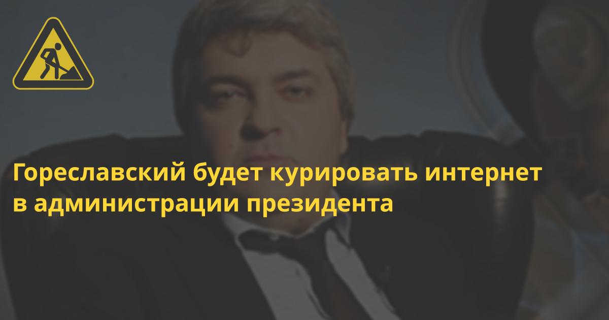 Экс-главред Lenta.ru будет курировать интернет в администрации президента