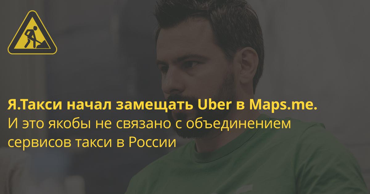 Яндекс.Такси начал замещать Uber в продуктах Mail.ru Group