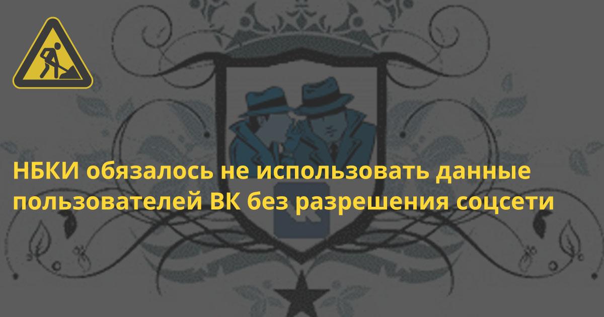 Национальное бюро кредитных историй обязалось не использовать данные пользователей «ВКонтакте» без разрешения соцсети