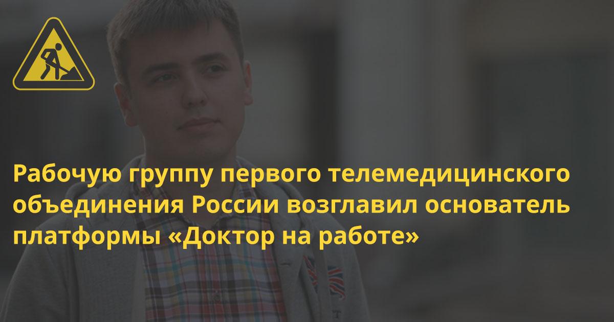 «Яндекс» предпочёл понаблюдать со стороны за будущей телемедицинской ассоциацией ФРИИ, Mail.ru и Сажина