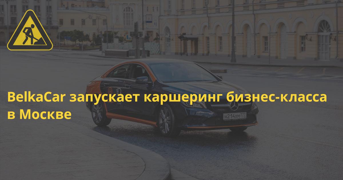 BelkaCar запускает каршеринг бизнес-класса в Москве