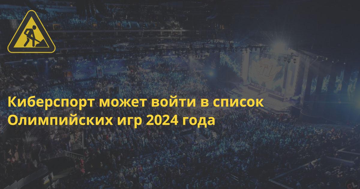 Киберспорт может войти в список Олимпийских игр 2024 года