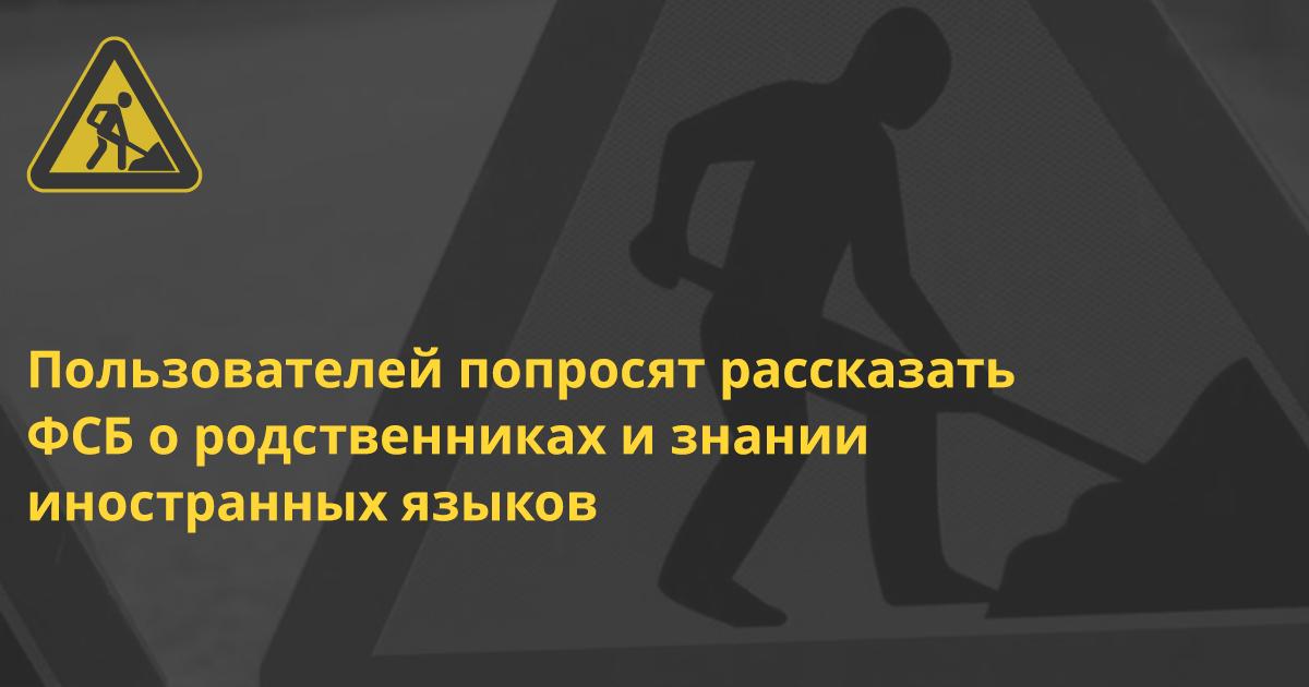 Пользователей попросят рассказать ФСБ о родственниках и знании иностранных языков
