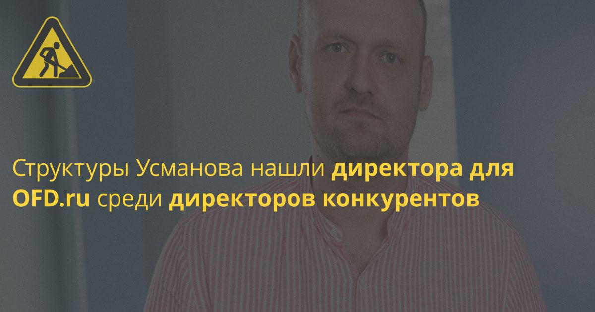 OFD.ru расстался со Жмуренко и сманил директора у конкурирующего «Эвотора»