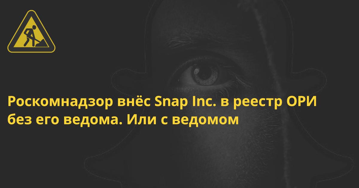 Кто-то врёт: Роскомнадзор (не) объяснил Snapchat, куда он его внёс