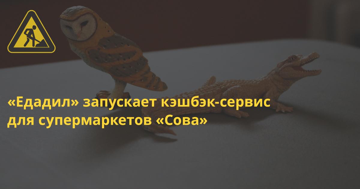 Портфельный проект «Яндекса» «Едадил» запускает кэшбэк-сервис для супермаркетов