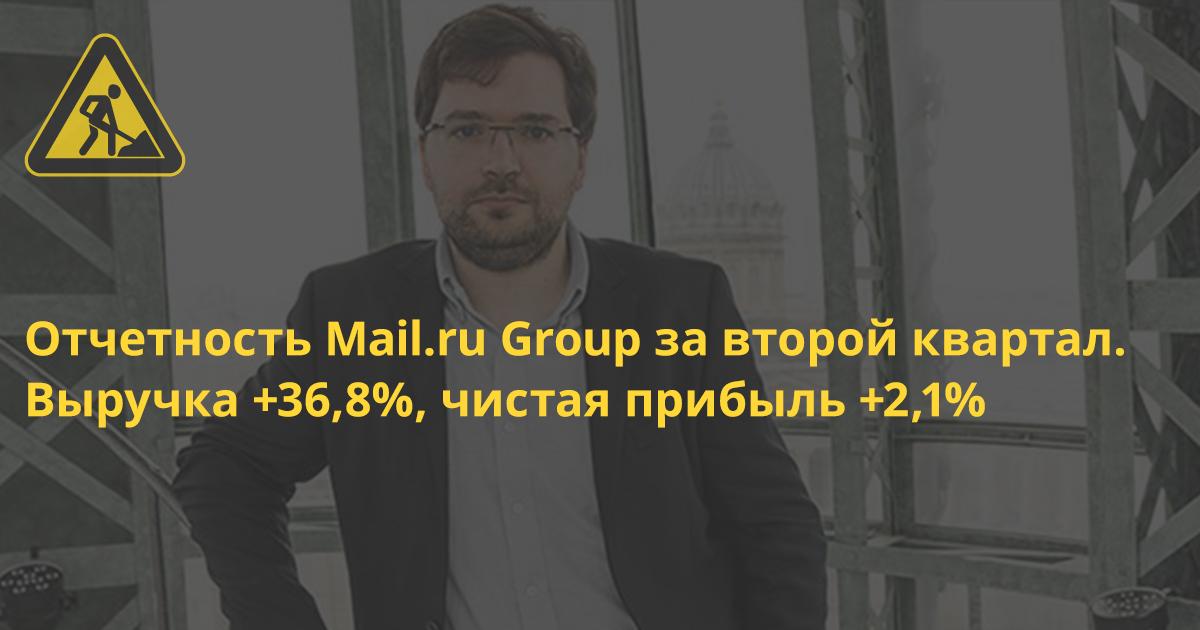 Выручка «ВКонтакте» растёт в полтора раза быстрее всего Mail.ru Group