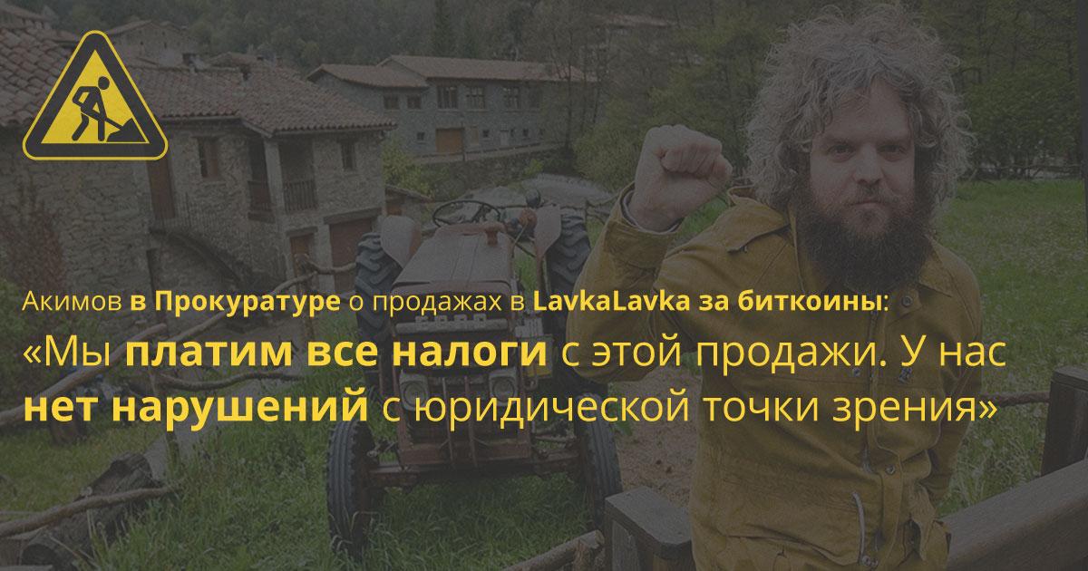 Акимов: Лефортовская прокуратура предостерегла, но «разрешила» биткоины в LavkaLavka