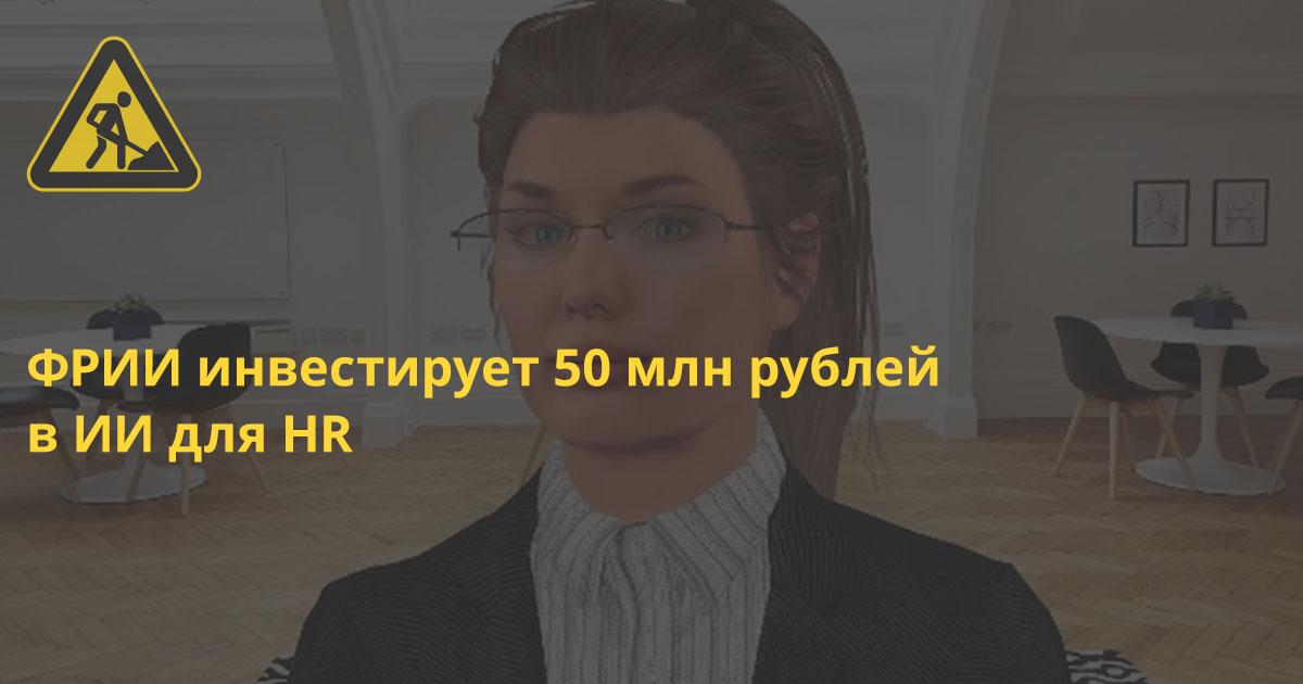ФРИИ инвестирует 50 млн рублей в ИИ для HR