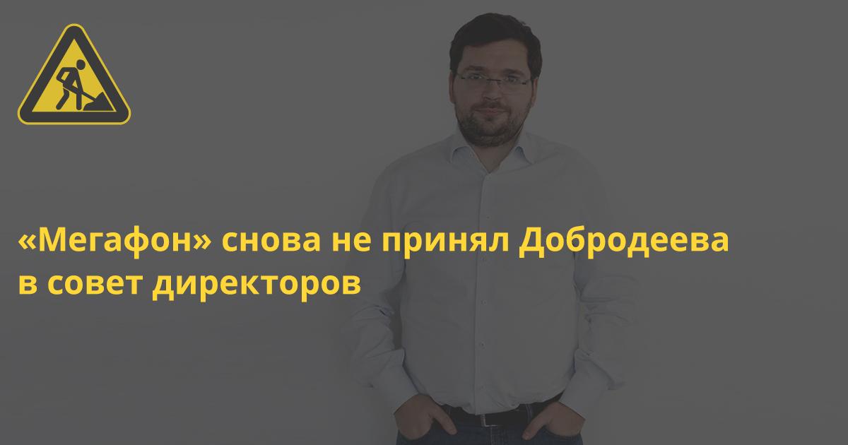 «Мегафон» дал добро вступить в совдир только одному новому россиянину — Галицкому