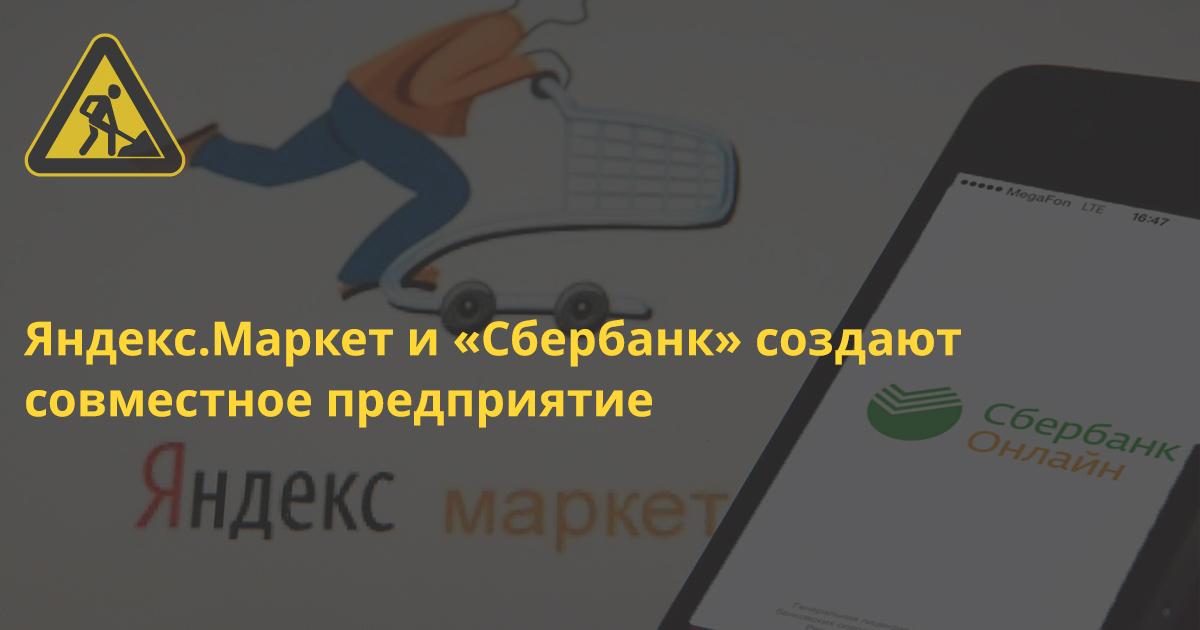 «Сбербанк» вложит 30 млрд рублей в совместное предприятие с Яндекс.Маркетом