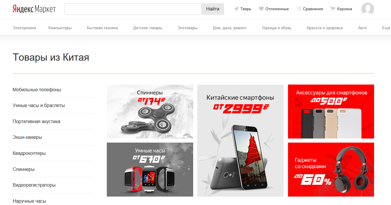 Yandex.Cina