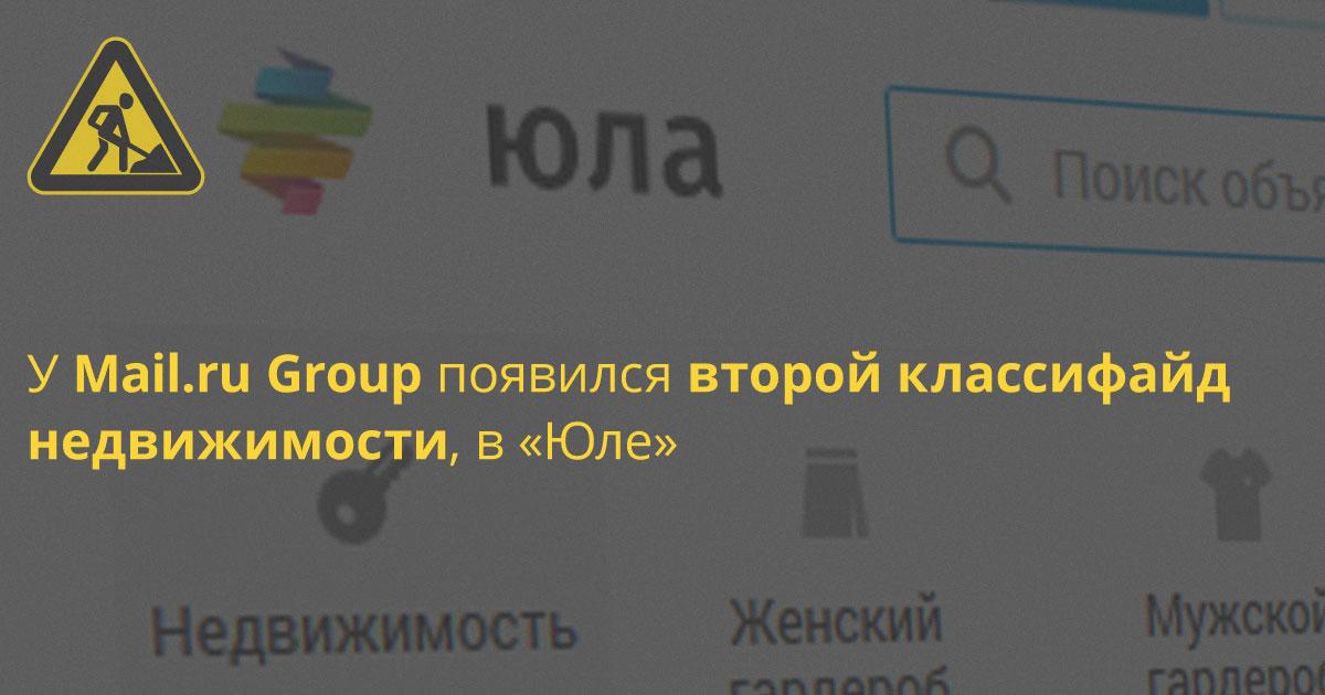 Mail.Ru запустила второй классифайд недвижимости — для москвичей в приложении «Юла»