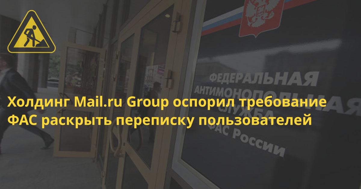 Холдинг Mail.ru Group оспорил требование ФАС раскрыть переписку пользователя
