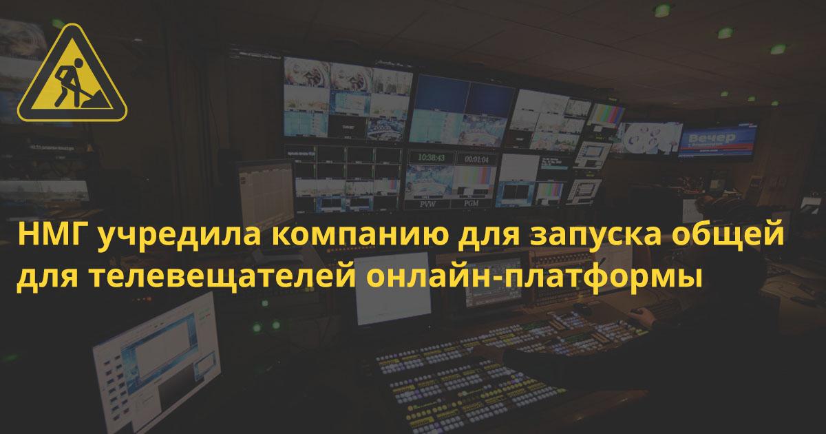 «Национальная медиа группа» готовит к запуску русский аналог Hulu