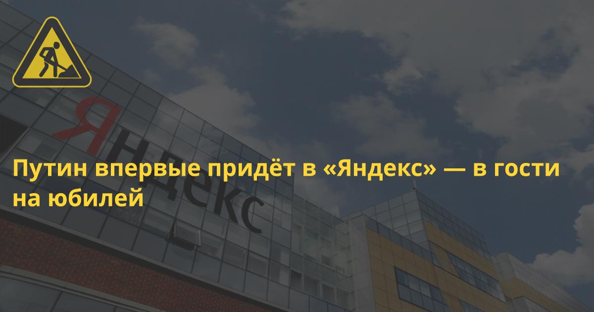 Путин впервые посетит офис «Яндекса»
