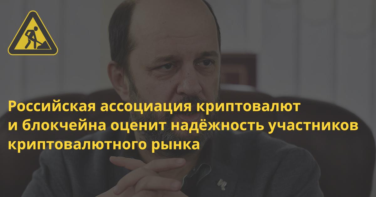 Ассоциация Клименко составит рейтинги надежности участников ICO
