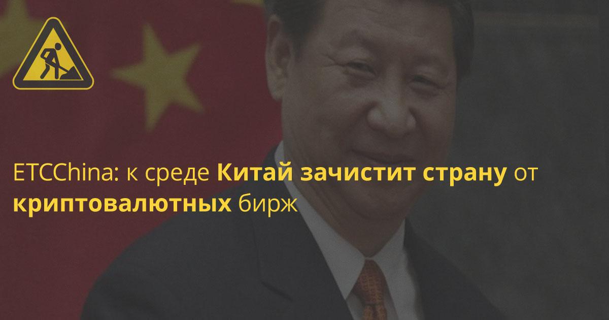 Слух: Китай закроет все криптовалютные биржи к 20 сентября