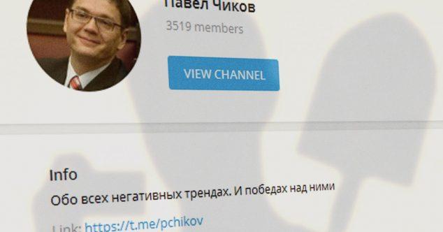 Павел Чиков Агора, о негативных трендах