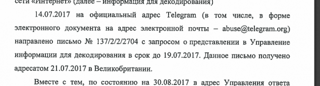 Telegram должен предоставить ключи шифрования ФСБ до 19.07.2017 июля