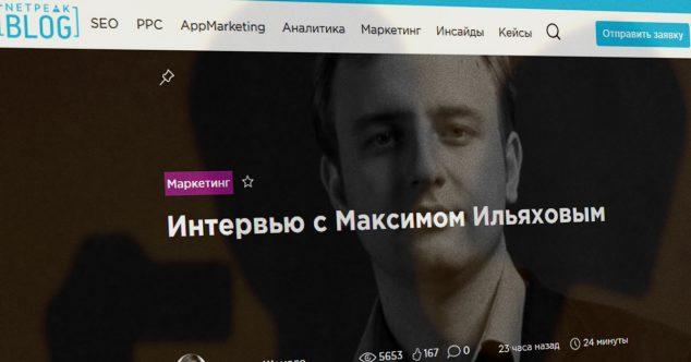 интервьюильяхов