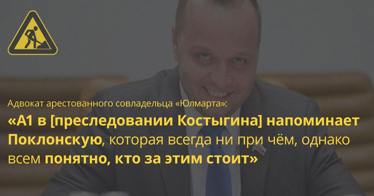 Адвокат Костыгина (Юлмарт) прокомментировал арест: «Мне А1 в этой ситуации напоминает Поклонскую»
