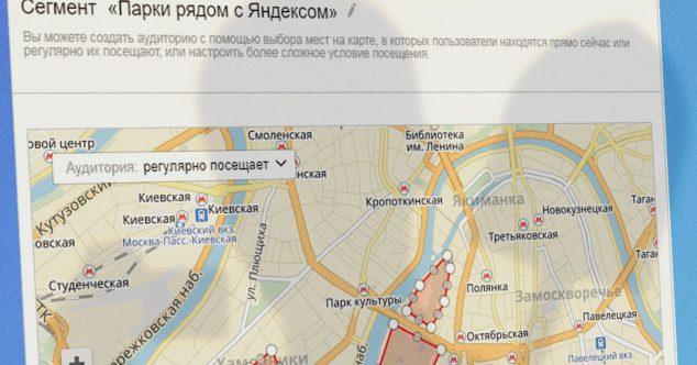 Аудитория - люди, которые регулярно посещают парки рядом с Яндексом