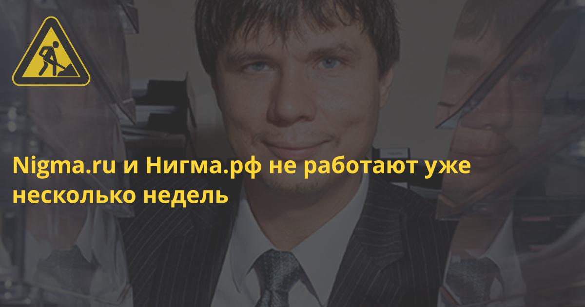 Открытка: Nigma.ru — всё? → Roem.ru
