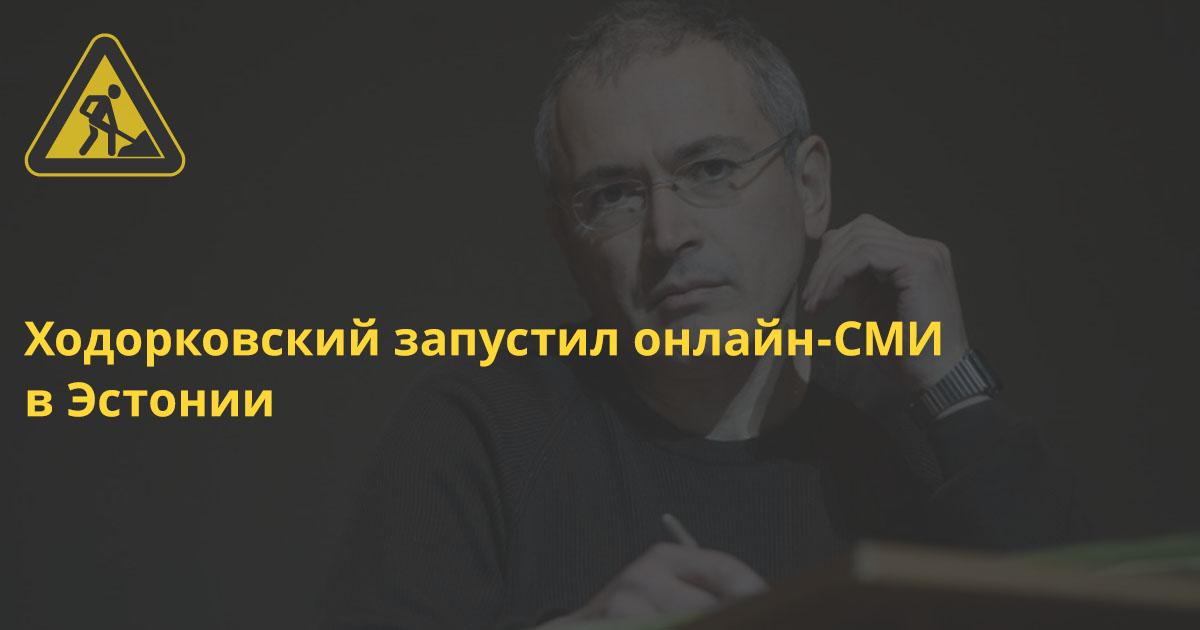 Ходорковский зарегистрировал русскоязычное онлайн-СМИ в Эстонии