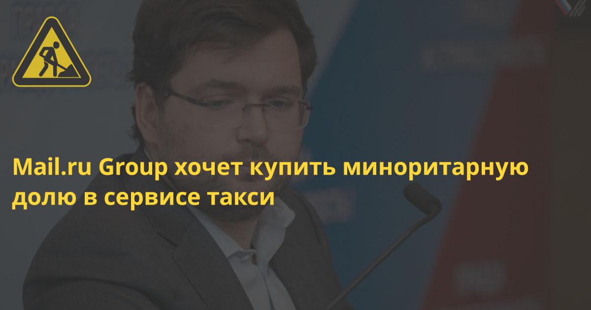 Mail.ru Group готова инвестировать в сервис такси и помочь ему выйти в интернет