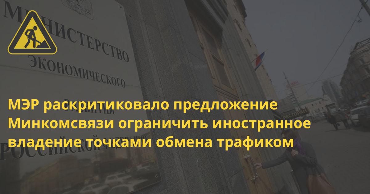 МЭР раскритиковало предложение Минкомсвязи ограничить иностранное владение точками обмена трафиком