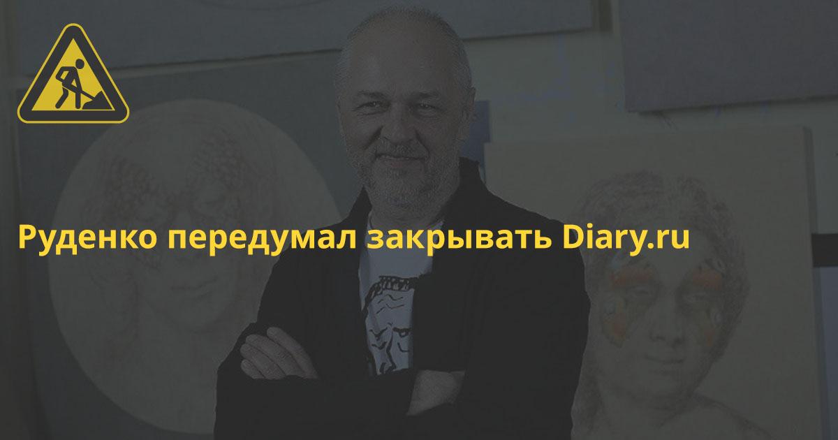 Сервису Diary.ru пожертвовали 1,7 млн рублей, и владелец передумал закрывать сайт